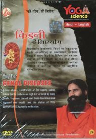 dvd, yoga for renal diseases,yoga for renal diseases by